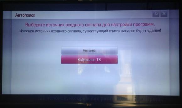 Настройка цифрового телевидения на
