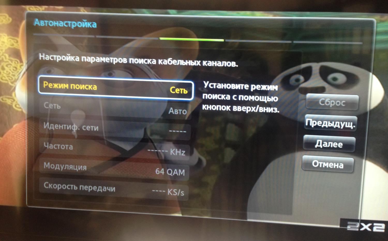 Выбор режима поиска выбираем сеть